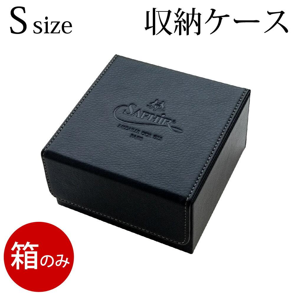 シューケアボックス サフィール ノワール デラックスボックス ※小サイズ・箱のみ
