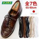 靴紐 IPI シューレース 綿丸 丸紐 中太 日本製 太さ約3mm 65cm 70cm 75cm 80cm 90cm 黒 茶 白 ブラック ブラウン ベー…