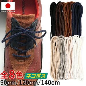 靴紐 IPI シューレース 綿丸 丸紐 太 太さ約4mmの靴ひも 90cm・120cm・140cm 黒 茶 白 生成りブラック ダークブラウン ブラウン ベージュ ホワイト ネイビーブルー キナリ ライトグレー 全8色 革靴