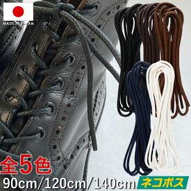 靴紐 靴ひも 丸紐 IPI シューレース ロービキ 編丸 太 90cm 120cm 140cm 約3mm 黒 茶 白 ネイビーブルー 革靴 レザースニーカー トリッカーズ ブーツ