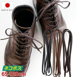 靴紐 靴ひも IPI シューレース ロービキ 編平 太 平紐 幅約5mm 65cm 75cm 90cm 120cm ブラック ダークブラウン ブラウン 全3色 オールデン レッドウィング ベックマン ブーツ