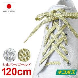 【シューケア/靴磨き】シューレース(靴紐)オールシルバー・ゴールド 120cm【あす楽対応】 [M便 1/8]