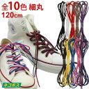 シューレース(靴紐)スポーツ ロー引き 120cm(全10色)細い丸紐がおしゃれ スニーカーをドレスアップする靴ひも 細…