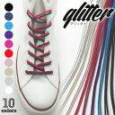 ラメ入り靴紐(靴ひも)細丸グリッター シューレース 120cm 太さ3.0mm(全10色)キラキラ丸ひも(コンバース・スニーカー 靴ひも) 丸紐