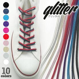 靴紐(靴ひも)細丸グリッター シューレース 120cm 太さ3.0mm(全10色)【あす楽対応】 [M便 1/8](コンバース・スニーカー 靴ひも)