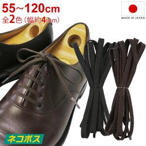 靴紐 靴ひも IPI シューレース ガス平 中太 幅約4mm 平紐 55cm 65cm 70cm 75cm 80cm 90cm 120cm 黒 茶 ブラック ダークブラウン 革靴 JEWEL