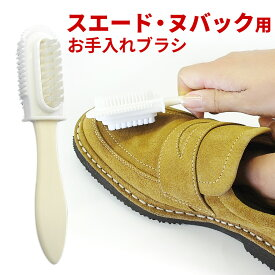 スエード用ブラシ お手入れ IPIスエード・ヌバック ハンドルブラシ 靴ブラシ
