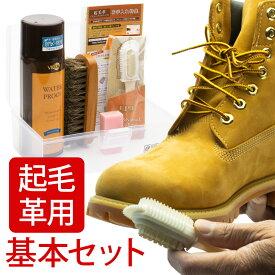 靴磨きセット オレンジヒール JEWEL スエードケアボックス スエード靴 お手入れセット(スウェードブラシ 消しゴム クリーナー 防水スプレー等 4点セット)スウェード 靴手入れ パンプス スニーカー シューケアセット ヌバック シューズケアセット
