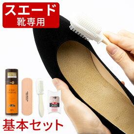 シューケアセット VIOLA スエード靴 スペシャルケアセット 革靴 お手入れ