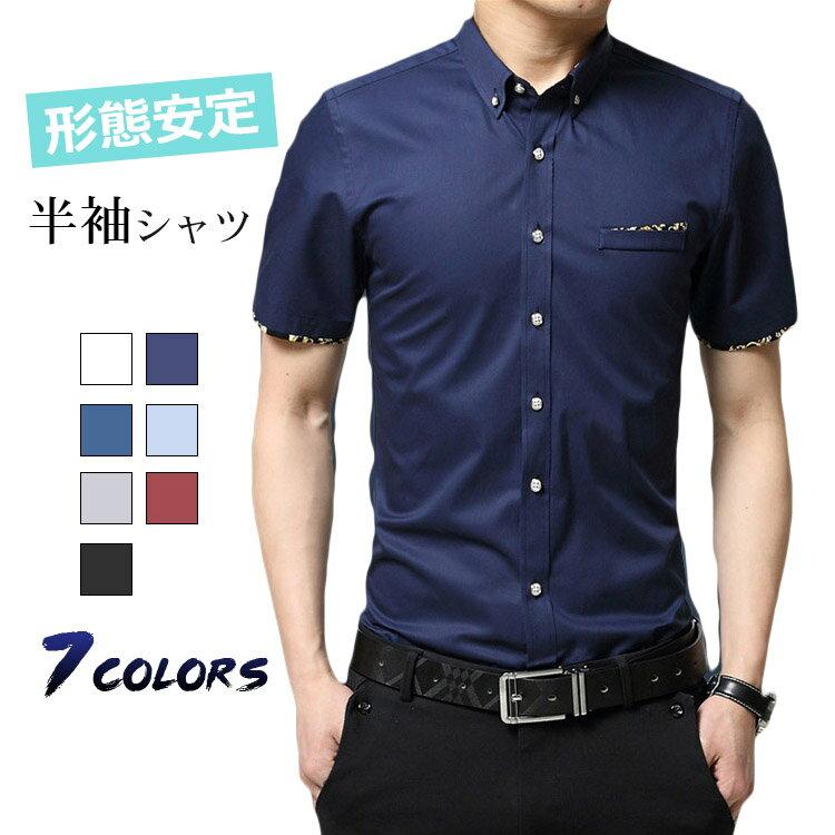 【7色から選べる】ワインカラー メンズシャツ ワイシャツ シャツ メンズ 半袖 ホリゾンタル 形態安定 イージーケア Yシャツ ビジネスシャツ スリム  大きいサイズ カッターシャツ チェック インナー コットン素材 綿 春夏 クールビズ ブルー ネイビー グレー