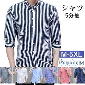 【6色から選べる】メンズシャツ ワイシャツ シャツ メンズ 5分袖 ホリゾンタル 形態安定 イージーケア Yシャツ ビジネスシャツ スリム 大きいサイズ カッターシャツ ストライプ インナー コットン素材 綿 春 夏 春夏 クールビズ ブルー カジュアルシャツ 送料無料