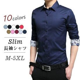 ワインカラー シャツ メンズ ワイシャツ レギュラーカラー 長袖 インナー 形態安定 イージーケア yシャツ ビジネス スリム 細身 大きいサイズ 大きい カッターシャツ ノーアイロン 定番 無地 おしゃれ 白 黒 ブルー ネイビー ピンク 春 秋 冬 春夏 3L 4L 5L 6L 送料無料