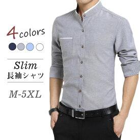 バンドカラー シャツ メンズ ワイシャツ 長袖 カラーワイシャツ インナー 形態安定 イージーケア yシャツ ビジネス 形状記憶 スリム 細身 大きいサイズ 大きい カッターシャツ ノーアイロン 定番 無地 おしゃれ 白 グレー ブルー ネイビー 春 秋 冬 春夏 春服 3L 4L 5L 6L
