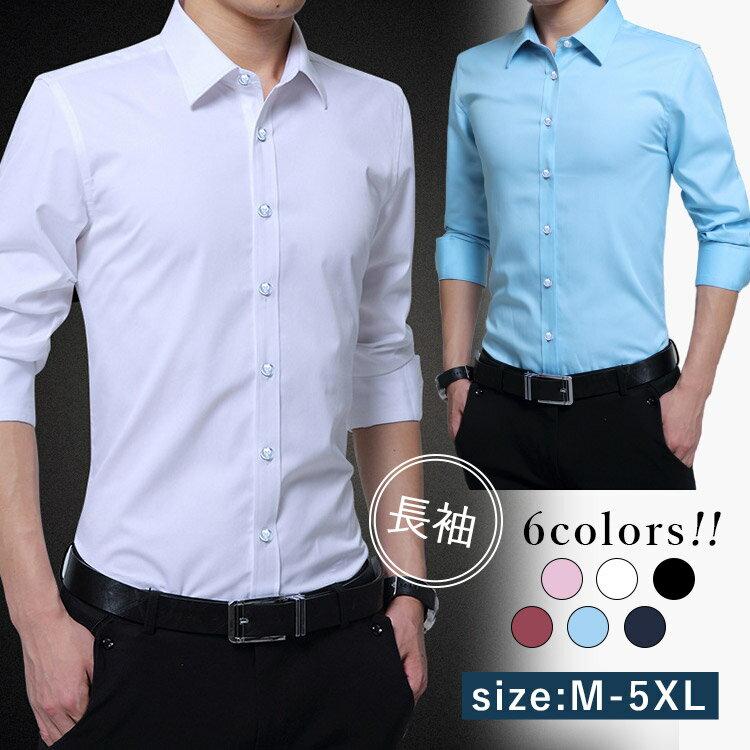 ワインカラー シャツ メンズ ワイシャツ レギュラーカラー 長袖 インナー 形態安定 イージーケア yシャツ ビジネス スリム 細身 大きいサイズ 大きい カッターシャツ ノーアイロン 定番 無地 おしゃれ 白 ピンク 黒 ブルー ネイビー 春 秋 冬 春夏 3L 4L 5L 6L 送料無料