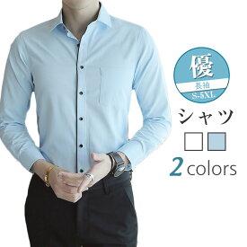 カラーワイシャツ シャツ メンズ ワイシャツ 長袖 インナー レギュラーカラー 形態安定 イージーケア yシャツ ビジネス 形状記憶 スリム 細身 大きいサイズ 大きい カッターシャツ ノーアイロン スマシャツ 綿ポリ 定番 無地 ブルー 白 おしゃれ 春 秋 冬 春夏 3L 4L 5L 6L
