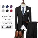 スリーピース スーツ スリムスーツ 3ピース フレッシャーズ メンズスーツ ビジネススーツ 礼服 1ツボタンスーツ スリ…