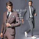 メンズスーツ スリーピース スーツ スリムスーツ ビジネススーツ 礼服 1ツボタン スリム 大きいサイズ フォーマルスー…