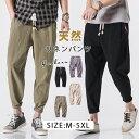 リネン パンツ メンズ チノパンツ 大きいサイズ イージパンツ サルエルパンツ 麻 リネンパンツ ワイドパンツ メンズ …