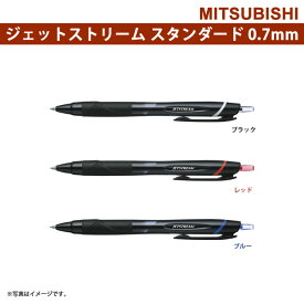 (まとめ買いがお買い得)三菱鉛筆 油性ボールペン ジェットストリームスタンダード(0.7mm)/単色10本入り SXN-150-07-24(黒)、SXN-150-07-15(赤)、SXN-150-07-33(青)