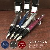 PILOT(パイロット)万年筆COCOOM(コクーン)FCO-3SR