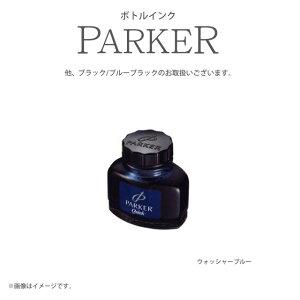 PARKER(パーカー) クインクボトルインク :S1162110/S1162120/S1162130
