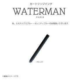WATERMAN(ウォーターマン) カートリッジインク【8本】 :S2270210_S2270220_S2270230