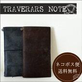 トラベラーズノートミドリ手帳