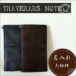 ★☆名入れ☆★トラベラーズノートTRAVELER'S Notebook スターターキット【革レザーノート】【デザイン文具】