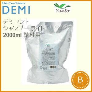 デミ ユント シャンプーライト 2000ml 詰替用 DEMI yunto