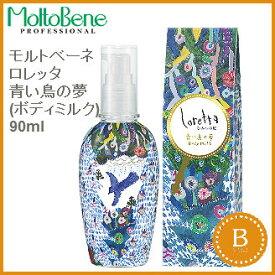 モルトベーネ ロレッタ 青い鳥の夢(ボディミルク) 90ml moltobene