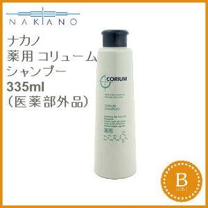 ナカノ 薬用 コリューム シャンプー 335ml (医薬部外品) NAKANO CORLUM