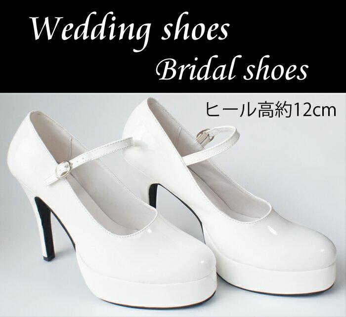 【アウトレットセール 宅配便送料無料】ウェディングシューズ ブライダルシューズ ハイヒールホワイトシューズフォーマル ホワイトつやあり靴