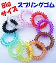 【クロネコDM便は送料無料】スプリングヘアゴム ビッグサイズ6個