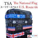 【ネコポスは送料無料】TSAロック付きスーツケースベルトかっこよく、目立つデザインで、自分のスーツケースの目印にも最適です!ルート66 Route66 アメリカ...