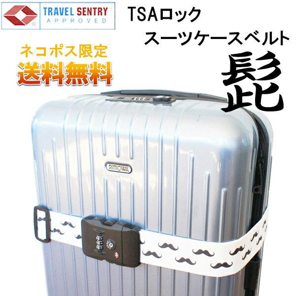 スーツケースベルトに大流行のヒゲデザインが登場!【ネコポス送料無料】TSAロック付きスーツケースベルト髭 ひげ【RCP】