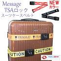 【レビューでネコポス送料無料】TSAロック付きスーツケースベルトアメリカ旅行に特に最適ユニークメッセージ【RCP】