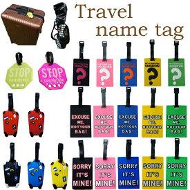 トラベルネームタグ ラゲージタグ ラゲッジタグ 海外旅行 スーツケース 旅行バッグ ゴルフバッグなどに最適 ネコポス送料無料