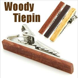 Woodyネクタイピン タイバー 木のタイピン【ネコポスは送料無料 宅配便780円】