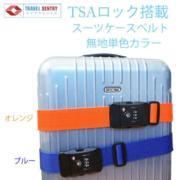 【ネコポスは送料無料】TSAロック付き スーツケースベルト 無地単色【単品購入OK】
