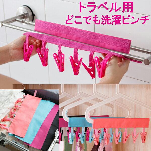 【トラベルグッズ】どこでも洗濯ピンチ 旅行用洗濯バサミ 【ネコポスは送料無料 宅配便780円】