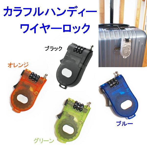 【ゆうパケットは送料無料】カラフルハンディーワイヤーロック ハンディロック 3桁ダイヤルロック ワイヤー錠