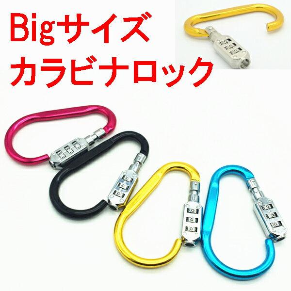 【クロネコDMは送料無料】カラビナロック Big!盗難防止 暗証番号ダイアル錠鍵