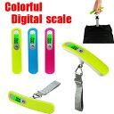 デジタルスケール カラフルタイプ スーツケース用はかり ラゲッジスケール 荷物 量り 測り 計量 重量計 電子…
