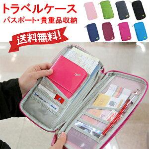 アウトレットセール パスポートケース マルチケース トラベルケース ウォレット・サイフにもなります。トラベル用品 旅行用品 チケットケース