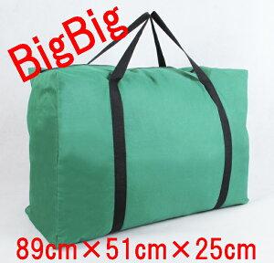 デカバッグ!BigBig Bag とにかくでかいカバンです。大きいバッグ ビッグサイズ鞄【宅配便送料無料】ボストンバッグ 旅行かばん 大容量 特大 大きいサイズ ボストンバッグ 旅行