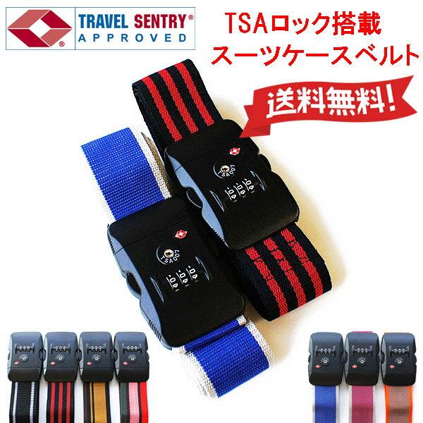 LineデザインTSAロック付き スーツケースベルト 【ネコポスは送料無料】【単品購入OK】