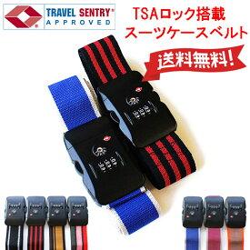 スーツケースベルト TSAロック Lineデザイン【ネコポスは送料無料】【単品購入OK】