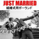 JUSTMARRIEDウェディング用ガーランドフォトプロップス【クロネコDM便は送料無料】