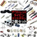 アウトレット カフスボタン&タイピンのシークレットビッグセール【クロネコDM便は送料無料】