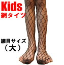 キッズ網タイツ 子供用網タイツ 子供 キッズ 黒編みタイツ ネコポスは送料無料